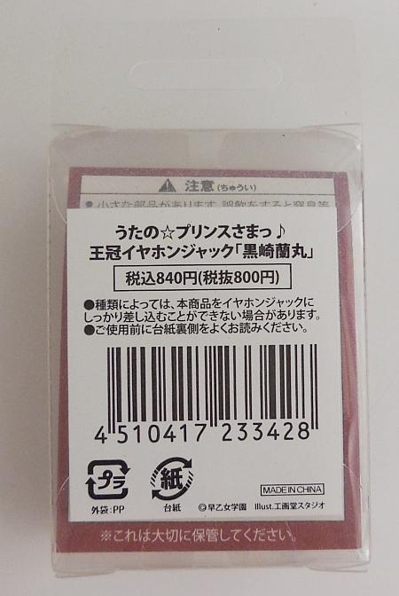 うたプリ王冠イヤホンジャック蘭丸2