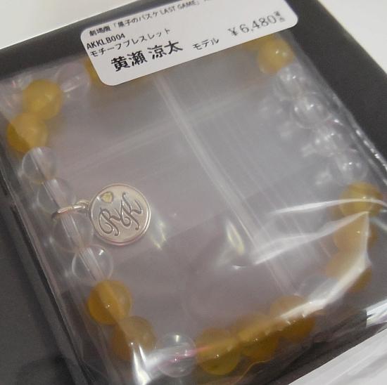 ブレスレット黄瀬 (2)