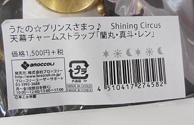 うたプリ天幕チャームストラップ蘭丸真斗レン4
