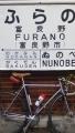 furano_170513.jpg