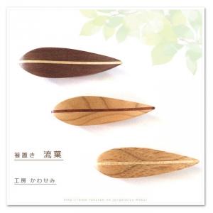工房かわせみ_木製 箸置き~流葉~ 003