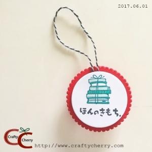 20170601_honkimochi.jpg