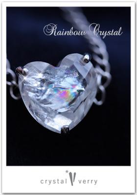虹入りクリスタル 水晶 ルース