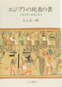 エジプトの死者の書