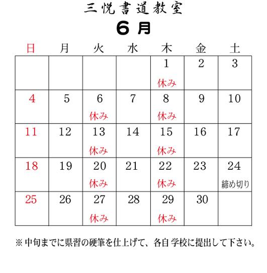 2017_6月カレンダーA4_jpg