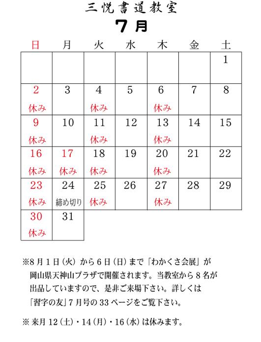2017_7月カレンダーA4_jpg