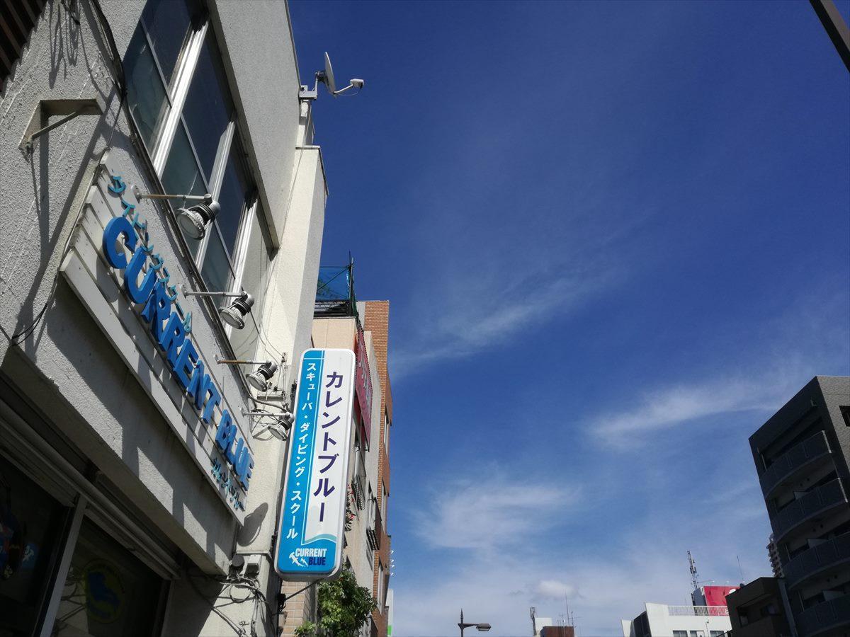 鵜原ダイビング (5)