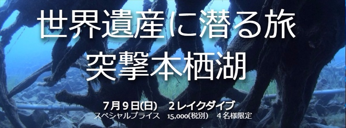 突撃本栖湖_R