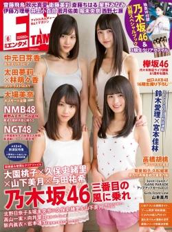 ENTAME2017年06月号表紙