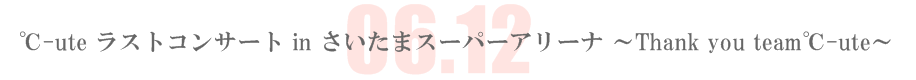℃-uteラストコンサート
