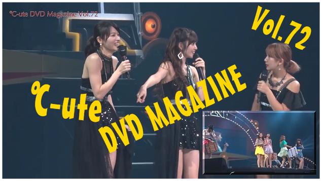 ℃-ute DVD MAGAZINE Vol.72CM