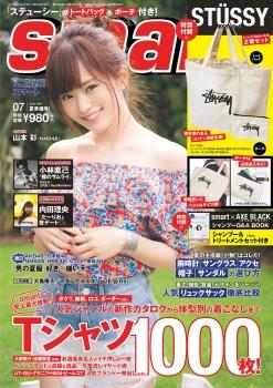 smart2017年07月号表紙