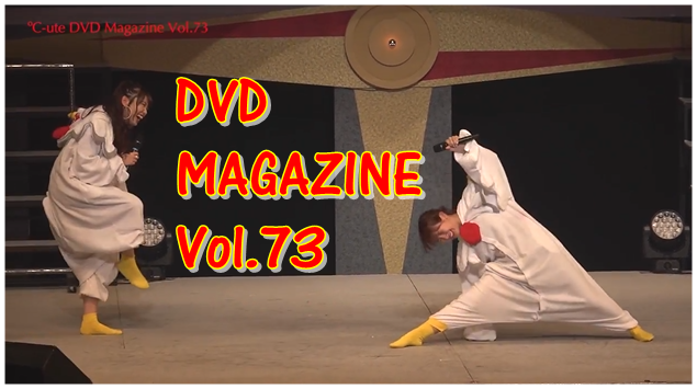 ℃-ute DVD MAGAZINE Vol.73CM