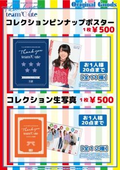℃-ute ラストコンサート in さいたまスーパーアリーナグッズ02