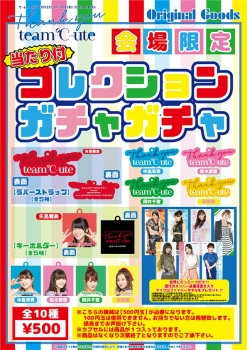 ℃-ute ラストコンサート in さいたまスーパーアリーナグッズ06