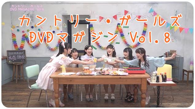 カントリー・ガールズ DVD MAGAZINE Vol.8CM