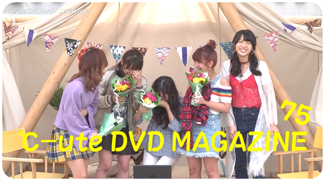 ℃-ute DVD MAGAZINE Vol.75CM