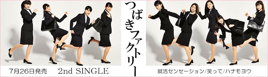 つばきファクトリー2ndシングル「就活センセーション/笑って/ハナモヨウ」発売!