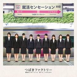02nd「就活センセーション/笑って/ハナモヨウ」初回SP