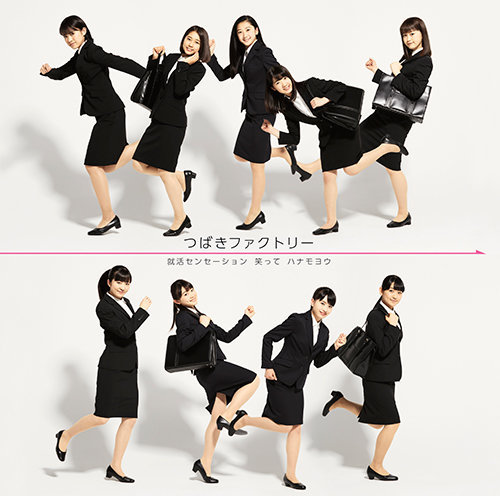 02nd「就活センセーション/笑って/ハナモヨウ」初回A
