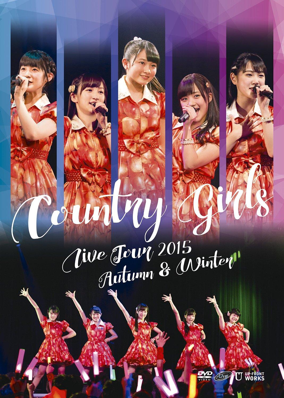 カントリー・ガールズ ライブツアー2015秋冬