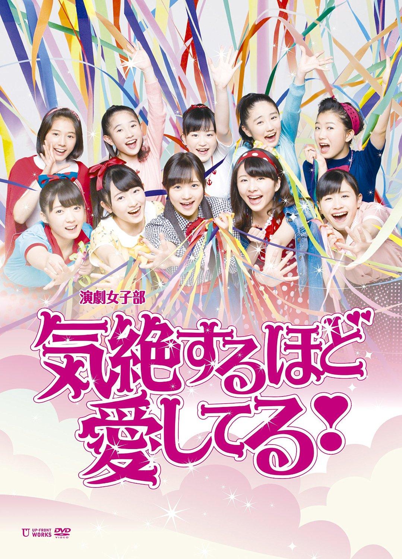 DVD「演劇女子部「気絶するほど愛してる!」」