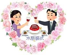水晶婚式2