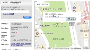 岐阜からでも新宿中央公園の表示