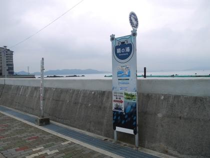 「鞆の浦」バス停
