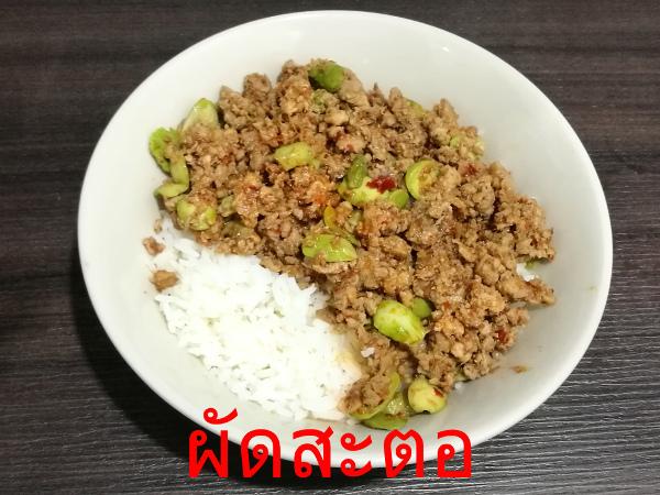 ผัดสะตอ タイ料理