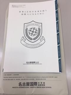 名古屋国際高校