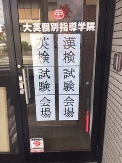 漢検・英検
