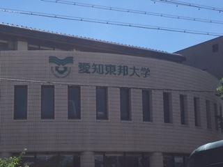 愛知東邦大学