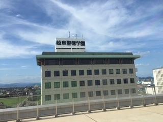 岐阜聖徳大学