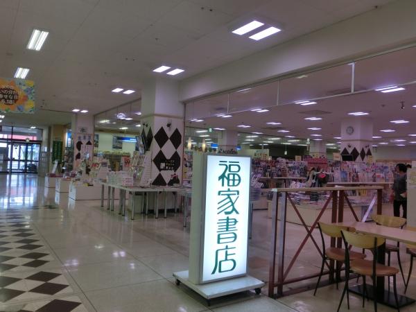 1階福家書店