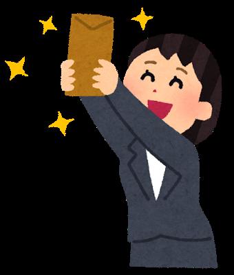 ボーナス・お給料を貰う会社員のイラスト(女性)
