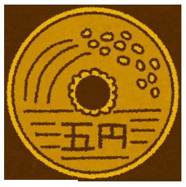 五円玉のイラスト(お金・硬貨)