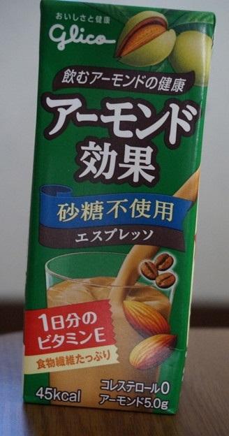 アーモンド効果 砂糖不使用 エスプレッソ