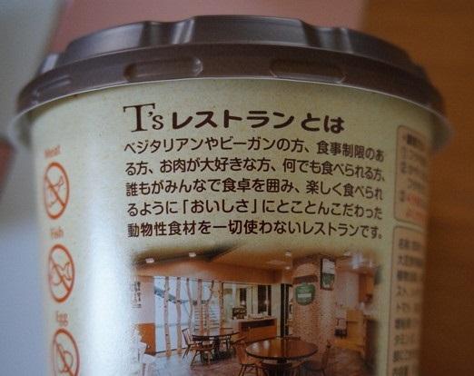 ティーズレストランの紹介文