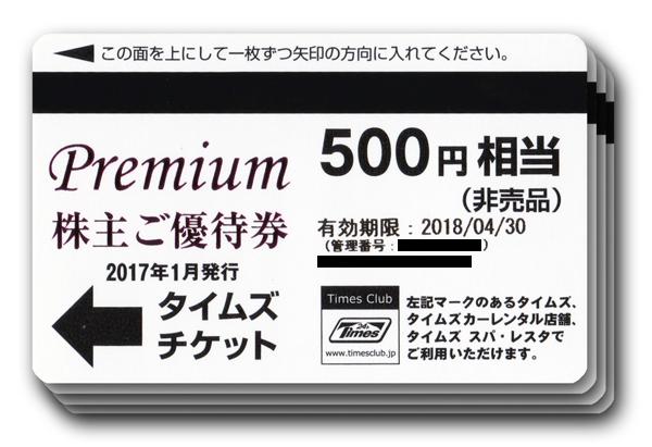 タイムズチケット買取大吉鶴見店