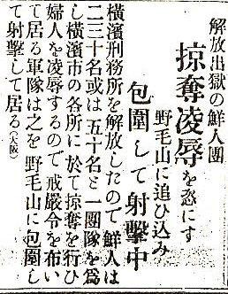 朝鮮人関東大震災4