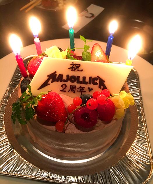 Majollica浪花(マジョリカ)2周年ケーキ