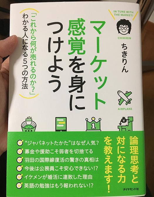マーケット感覚を身につけよう(ちきりん)01