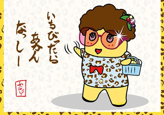 大阪のおばちゃんふなっしー