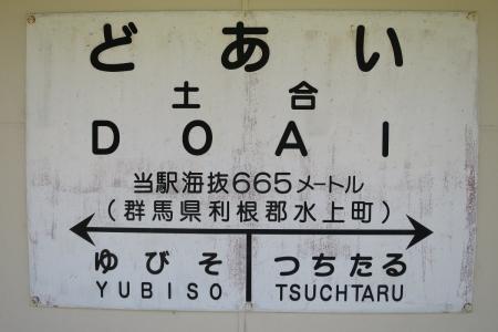 20170617-doai-station.jpg