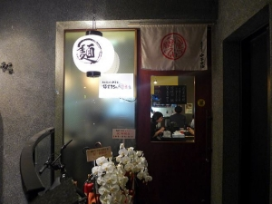 麺屋 7.5Hz 超本店001