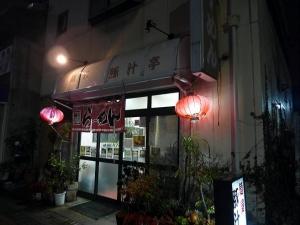 麺屋 豚汁亭001
