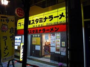 天理スタミナラーメン 東花園店001