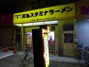 天理スタミナラーメン 小阪店001