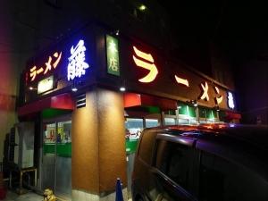 ラーメン藤 京都本店001